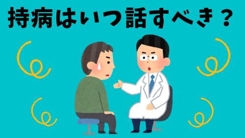 持病はいつ話すべき?