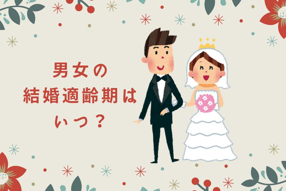 男女の結婚適齢期はいつ?