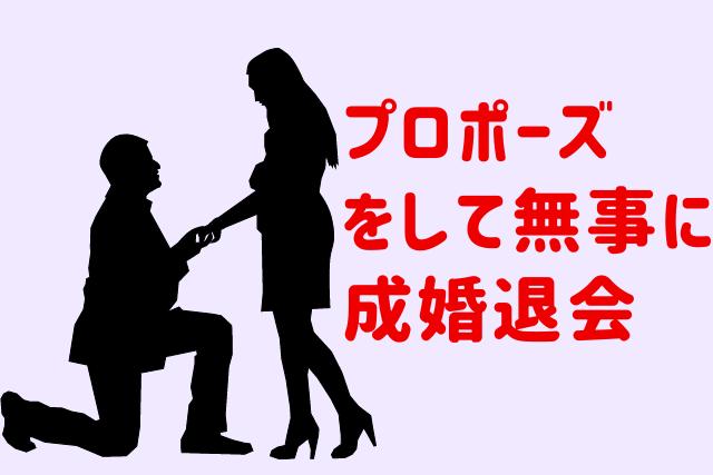 プロポーズをして無事に成婚退会