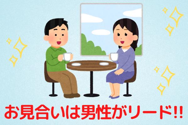 お見合いは男性がリード!!