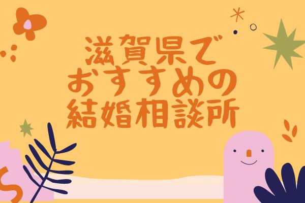 滋賀県でおすすめの結婚相談所