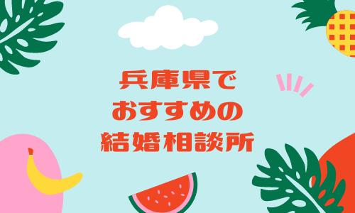 兵庫県でおすすめの結婚相談所!