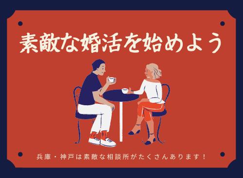兵庫・神戸で素敵な婚活を始めよう