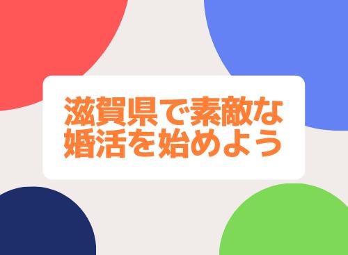 滋賀県で素敵な婚活を始めよう